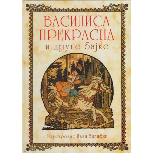 knjiga_vasilisa_prekrasna_i_druge_bajke_-_ruske_narodne_bajke_prednja_korica